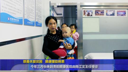 母子同患癫痫,颠康医院爱心援助
