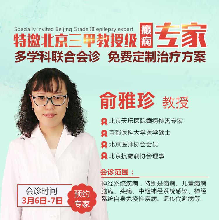 【3·8女神节】关爱女性癫痫患者,快来领取健康大礼包吧!