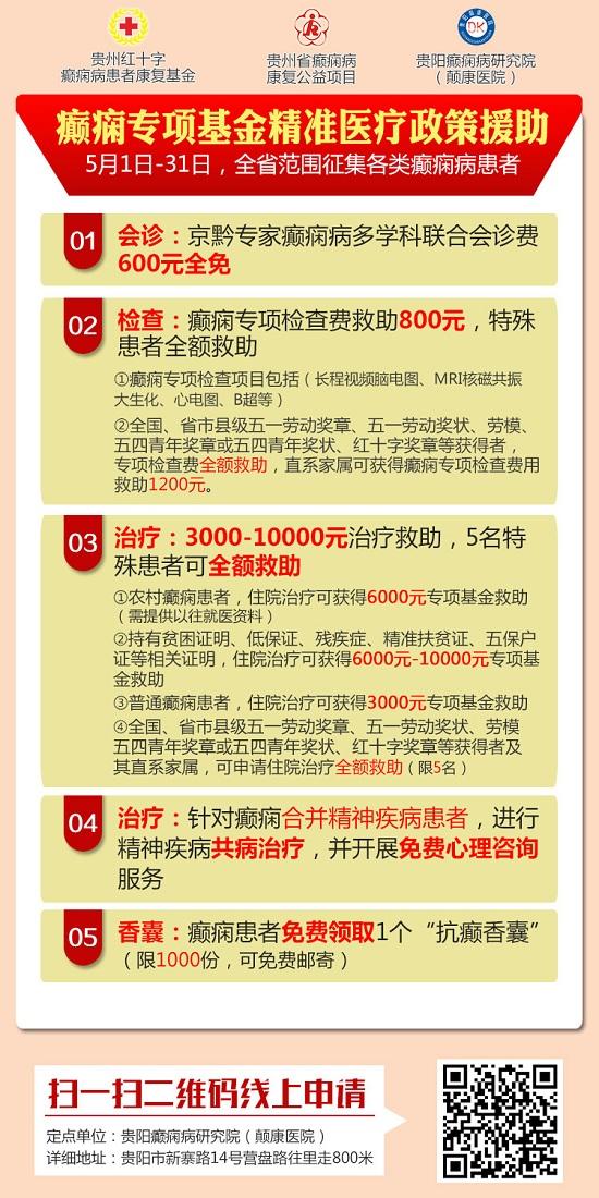 5月1日起,贵州省癫痫病防治宣传月活动全面启动!贵阳癫痫病医院联合北京三甲癫痫名医领衔会诊!