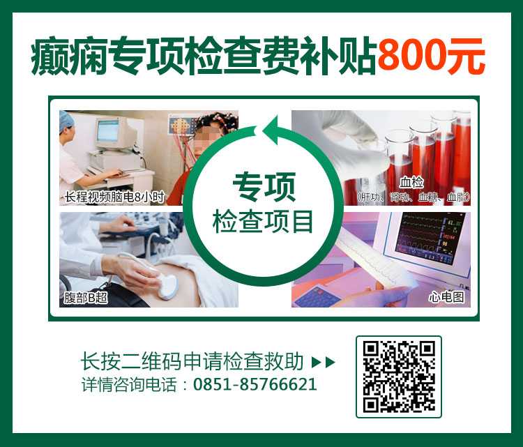 7月,贵州省·2021年京黔名医节正式启动,这些人可享癫痫治疗全额救助