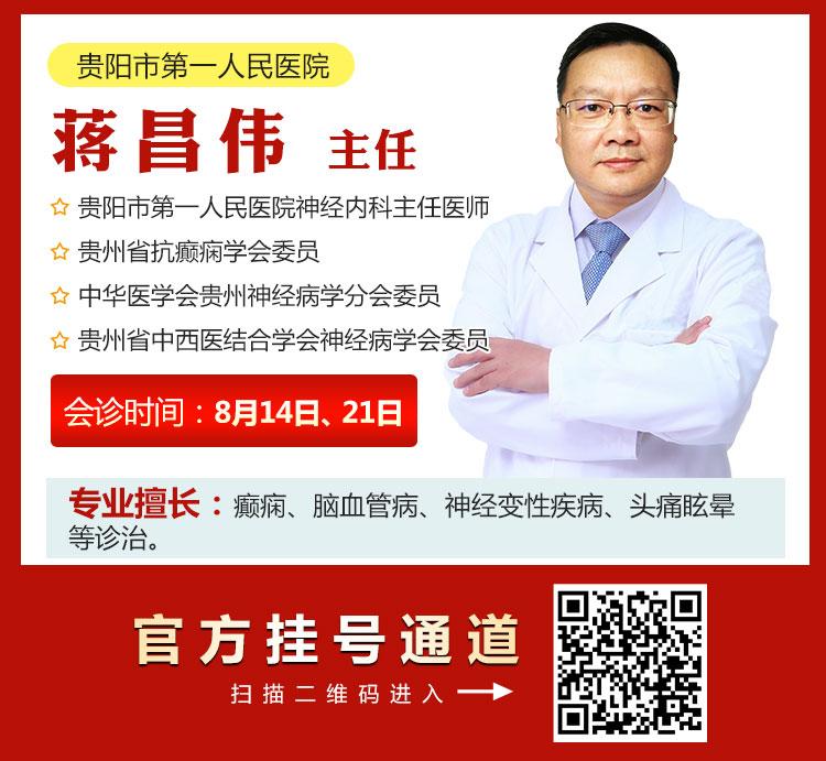【专家信息】贵阳市第一人民医院神经内科蒋昌伟主任8月14日(周六)到我院坐诊!