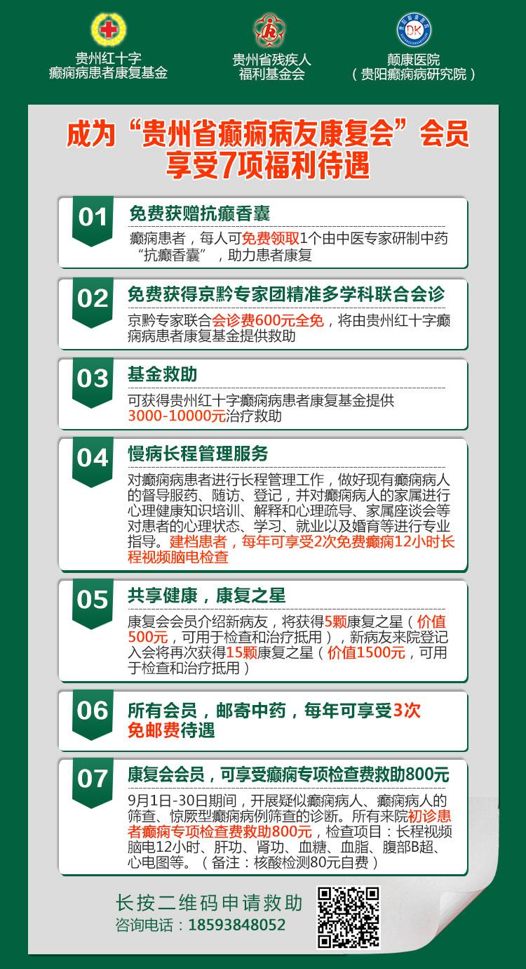 """9.16中国脑健康日 我院开展""""癫痫病新一代精准诊疗推广月"""",助力患者摆脱癫痫困扰"""